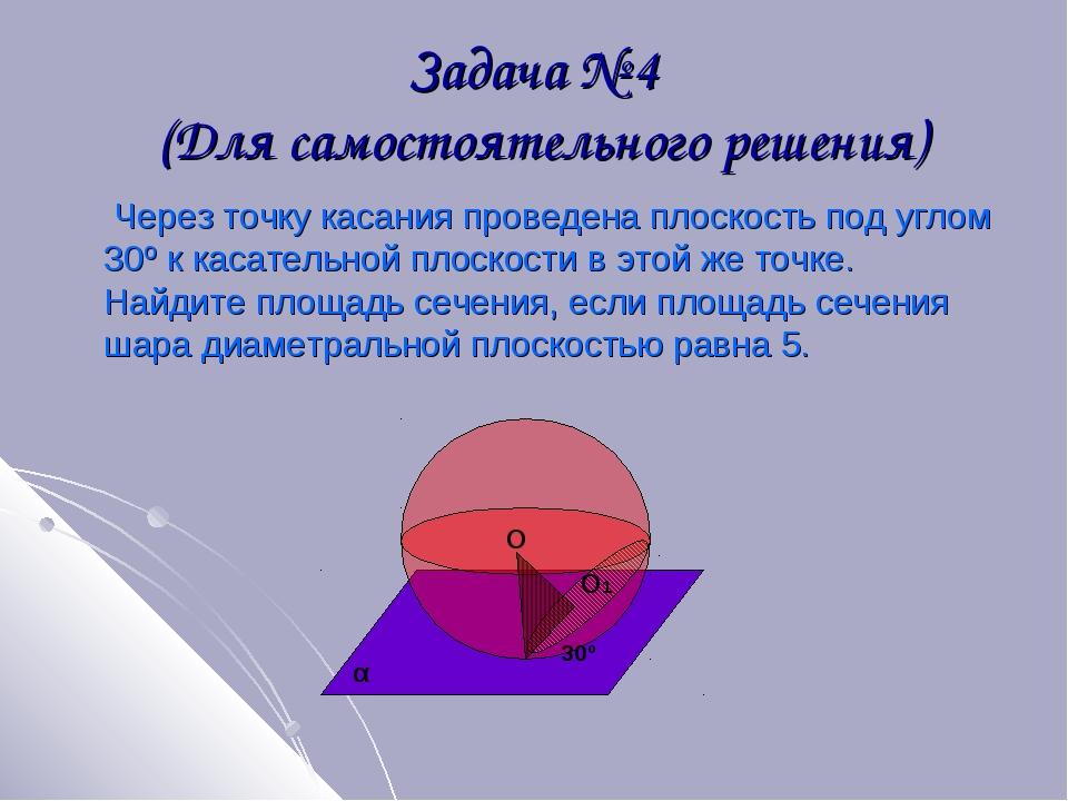 Задача № 4 (Для самостоятельного решения) Через точку касания проведена плоск...