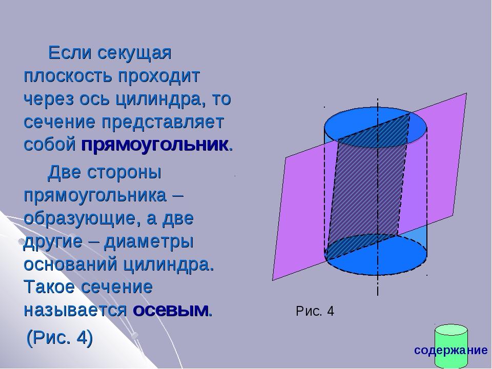 Если секущая плоскость проходит через ось цилиндра, то сечение представляет...