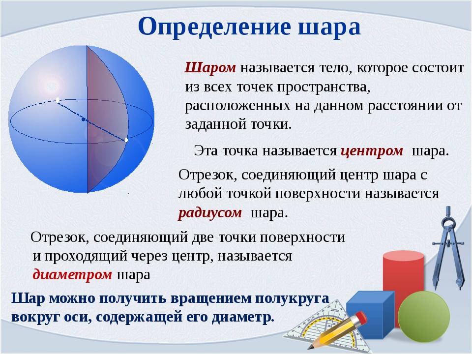 Определение шара Шаром называется тело, которое состоит из всех точек простра...