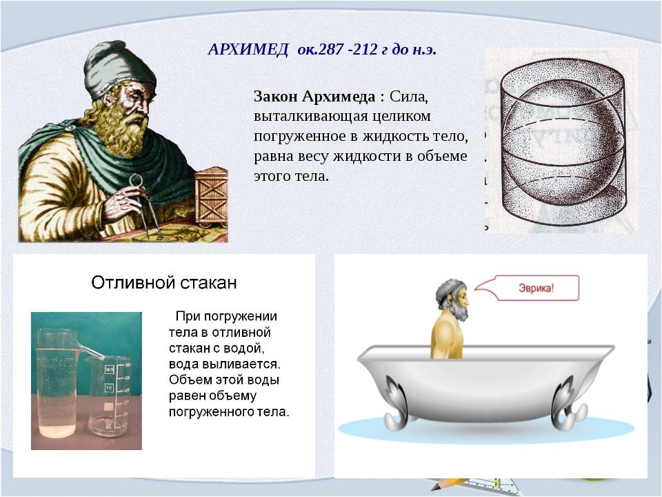 АРХИМЕД ок.287 -212 г до н.э. Закон Архимеда : Сила, выталкивающая целиком по...