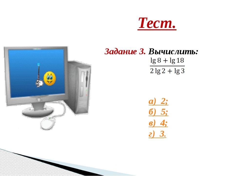 Тест. Задание 3. Вычислить: а) 2; б) 5; в) 4; г) 3.