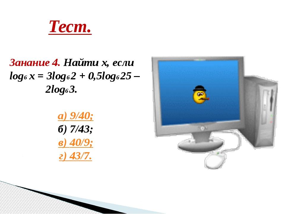 Тест. Занание 4. Найти х, если log6 x = 3log6 2 + 0,5log6 25 – 2log6 3. а) 9/...