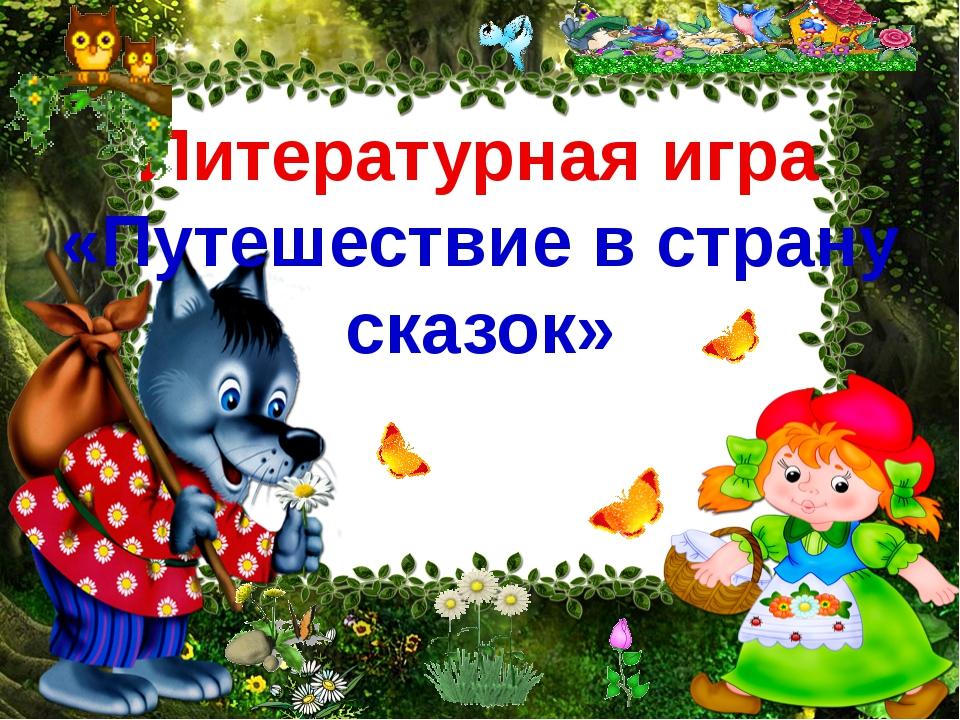 Литературная игра «Путешествие в страну сказок»