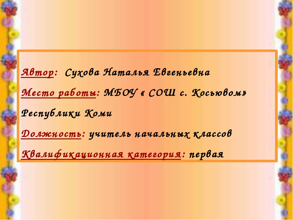 Автор: Сухова Наталья Евгеньевна Место работы: МБОУ « СОШ с. Косьювом» Респу...