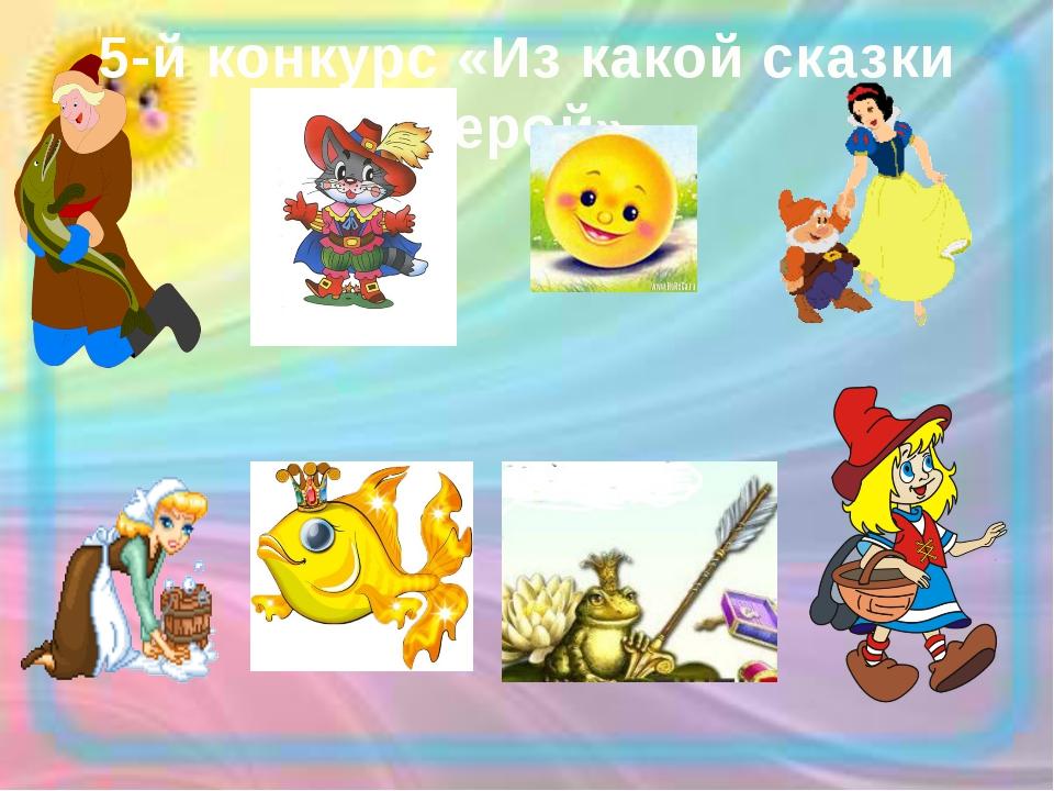5-й конкурс «Из какой сказки герой»