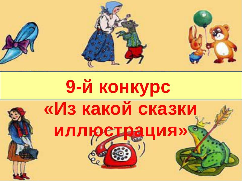 9-й конкурс «Из какой сказки иллюстрация»