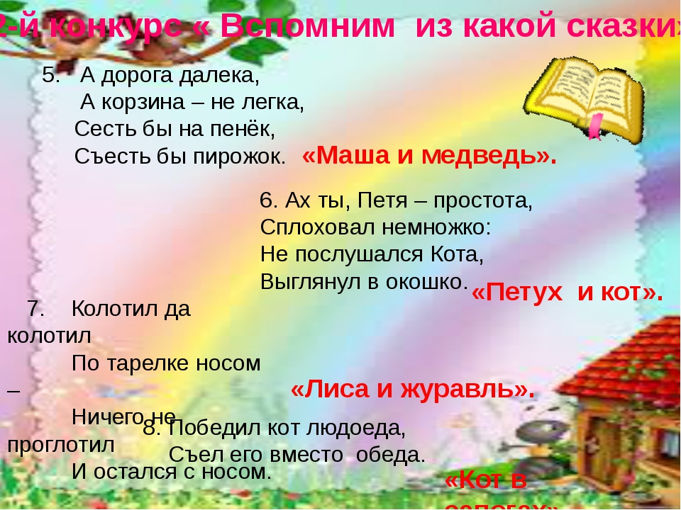 12-й конкурс « Вспомним из какой сказки» «Маша и медведь». 6. Ах ты, Петя – п...