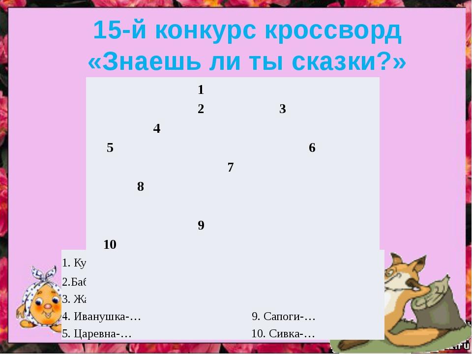 15-й конкурс кроссворд «Знаешь ли ты сказки?» 1. Курочка… 6. Гуси-… 2.Баба-…...