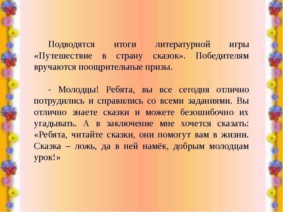 Подводятся итоги литературной игры «Путешествие в страну сказок». Победителям...