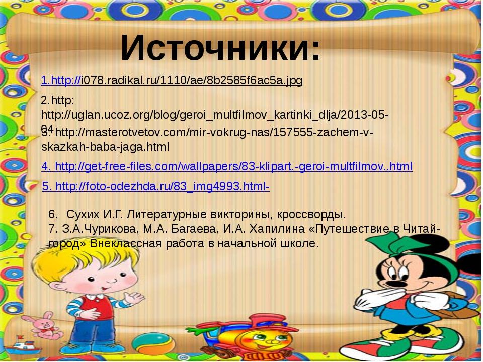 Источники: 1.http://i078.radikal.ru/1110/ae/8b2585f6ac5a.jpg 2.http: http://u...