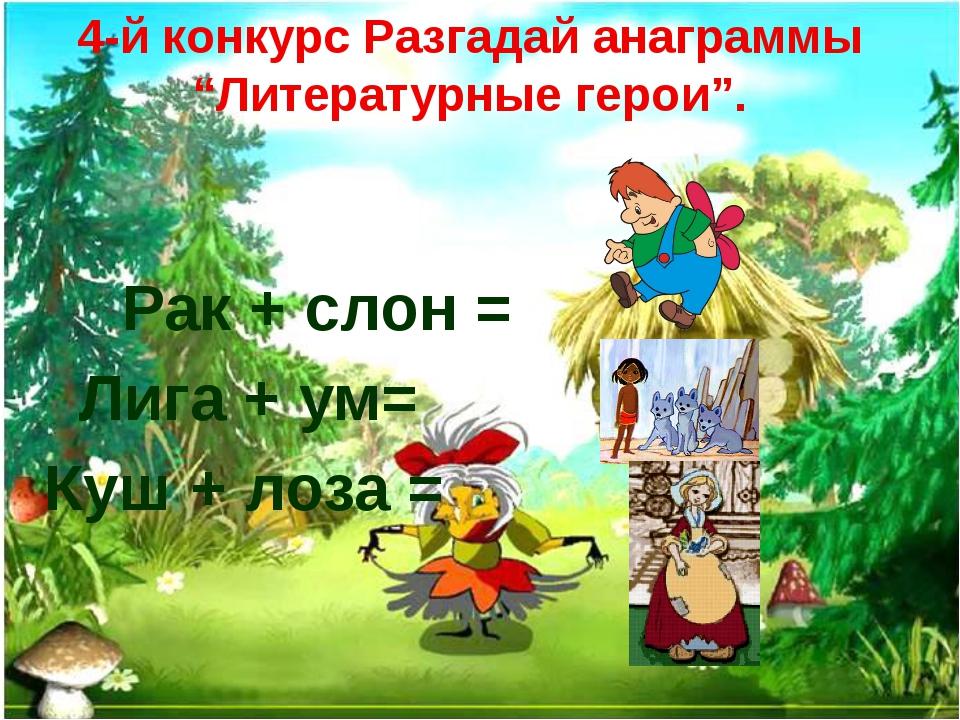 Рак + слон =  Лига + ум=  Куш + лоза = 4-й конкурс Разг...