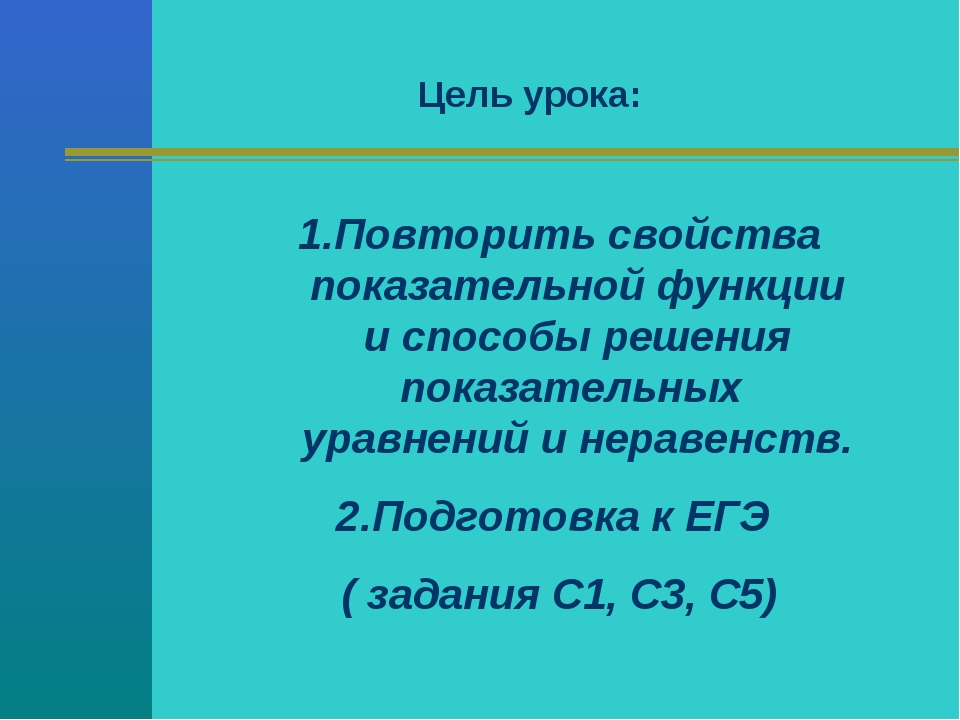 Цель урока: Повторить свойства показательной функции и способы решения показа...
