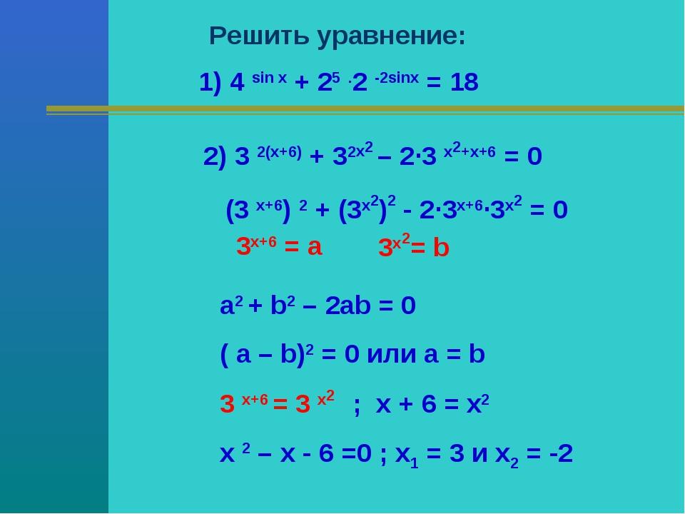 1) 4 sin x + 25 .2 -2sinx = 18 Решить уравнение: 2) 3 2(х+6) + 32х2 – 2·3 х2+...