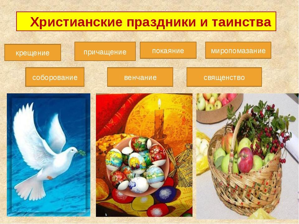 Христианские праздники и таинства крещение причащение покаяние соборование м...
