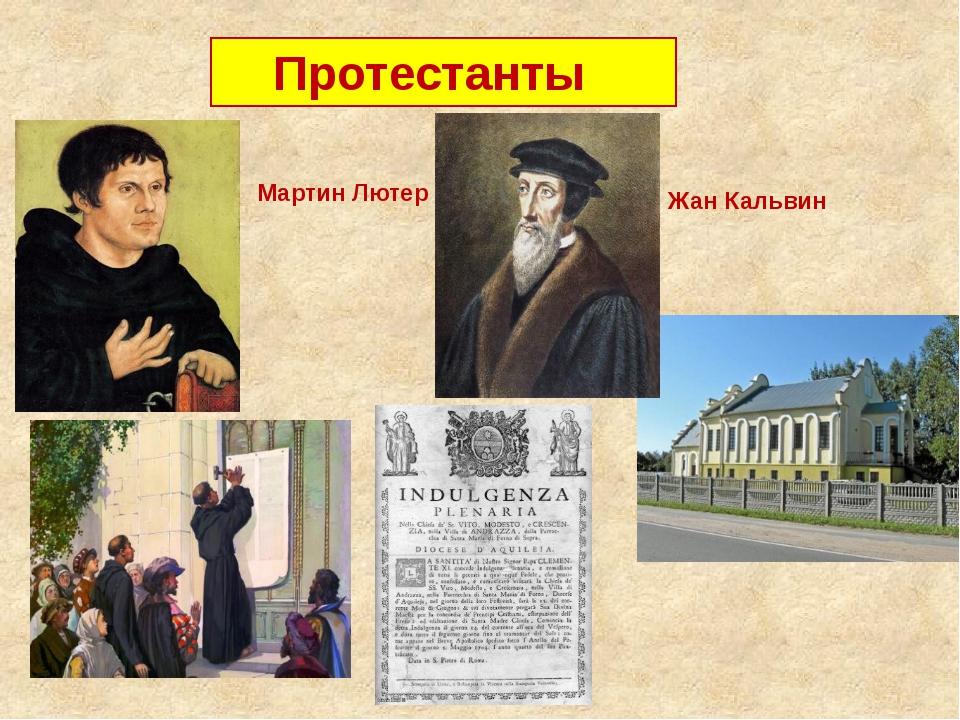 Протестанты Мартин Лютер Жан Кальвин