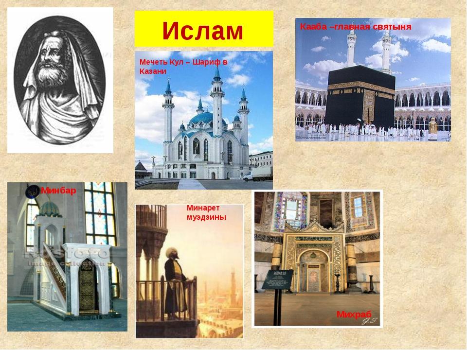 Ислам Мечеть Кул – Шариф в Казани Кааба –главная святыня Минбар Михраб Минар...