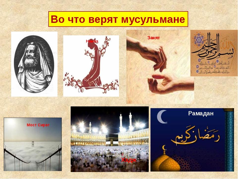 Во что верят мусульмане Мост Сират Намаз Закят Хадж Рамадан