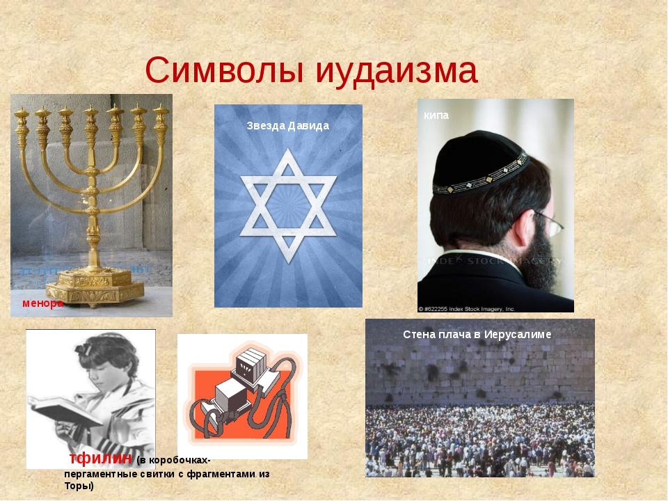 менора Звезда Давида кипа Символы иудаизма тфилин (в коробочках- пергаментные...