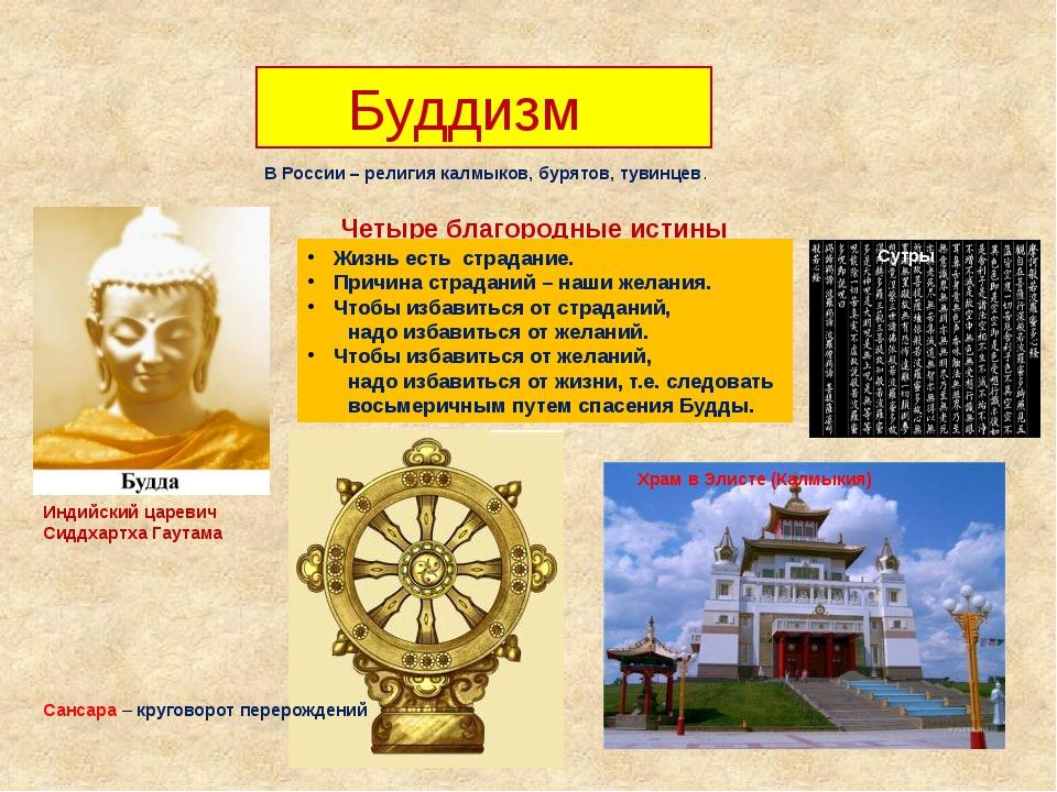 Буддизм В России – религия калмыков, бурятов, тувинцев. Индийский царевич Си...