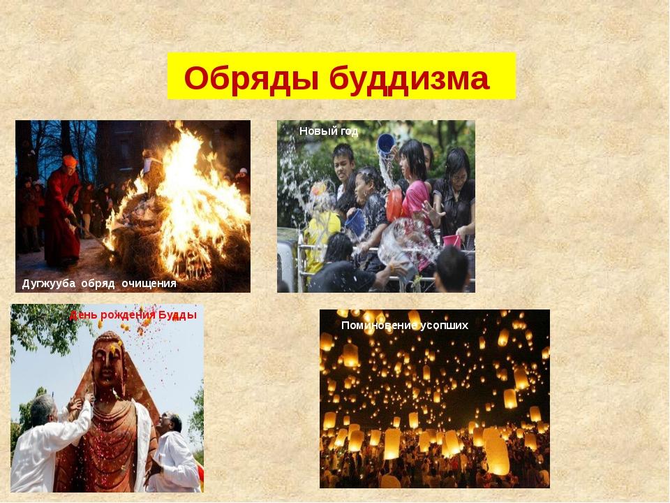 Обряды буддизма Дугжууба обряд очищения Новый год День рождения Будды Помино...