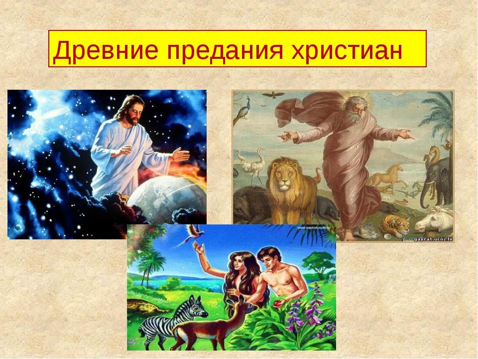 Древние предания христиан