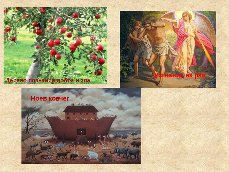 Дерево познания добра и зла Ноев ковчег Изгнание из рая