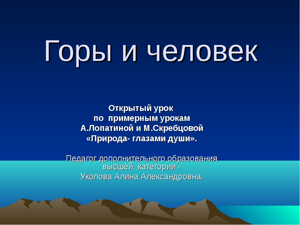 Горы и человек Открытый урок по примерным урокам А.Лопатиной и М.Скребцовой «...