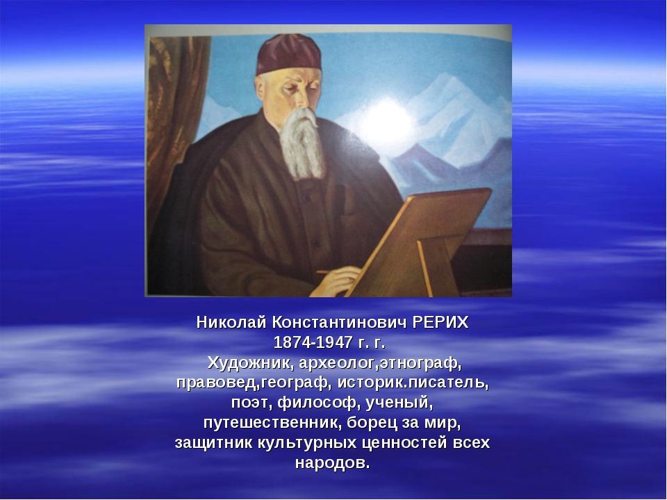 Николай Константинович РЕРИХ 1874-1947 г. г. Художник, археолог,этнограф, пр...