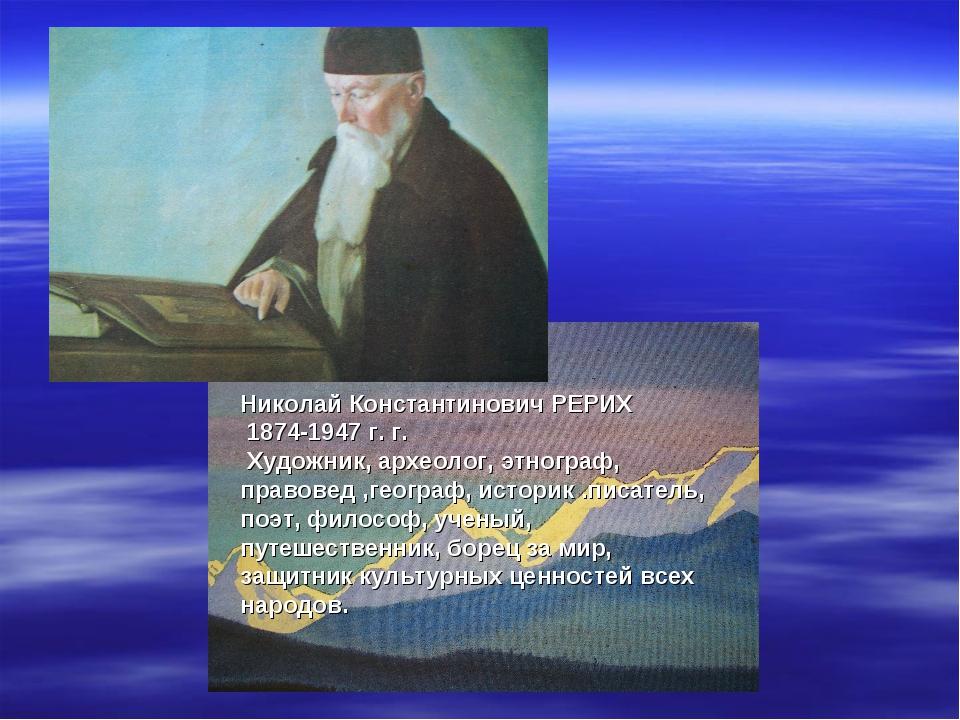 Николай Константинович РЕРИХ 1874-1947 г. г. Художник, археолог, этнограф, пр...