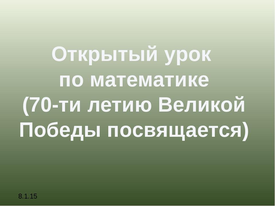 Открытый урок по математике (70-ти летию Великой Победы посвящается)