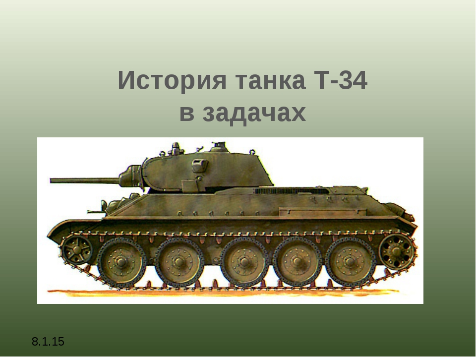 История танка Т-34 в задачах Образец подзаголовка