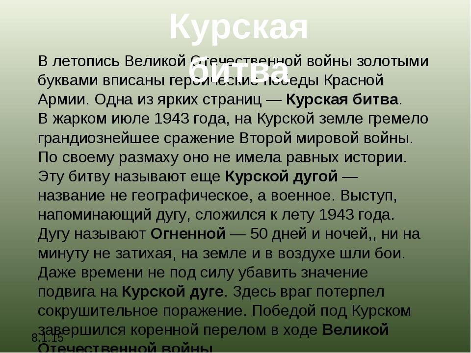 В летопись Великой Отечественной войны золотыми буквами вписаны героические п...