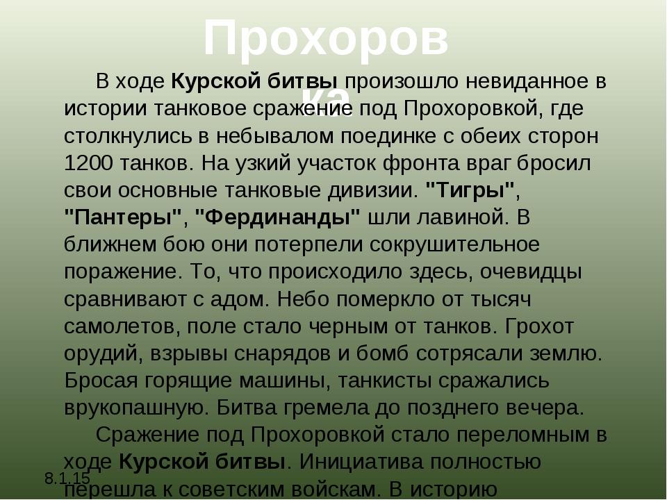 Прохоровка В ходе Курской битвы произошло невиданное в истории танковое сраже...