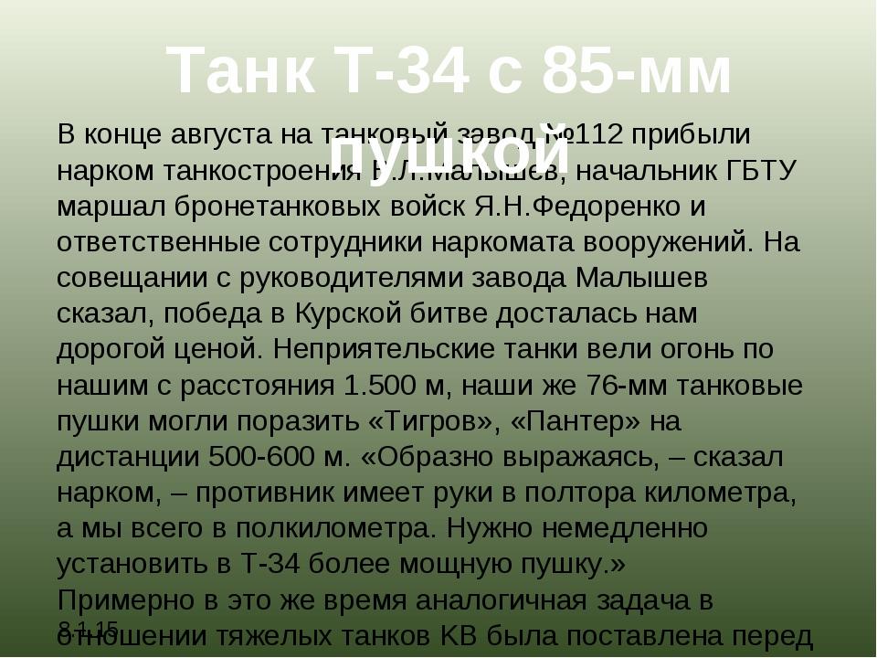 В конце августа на танковый завод №112 прибыли нарком танкостроения В.Л.Малыш...