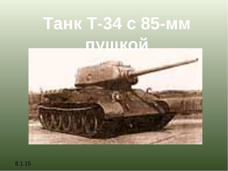 Танк Т-34 с 85-мм пушкой