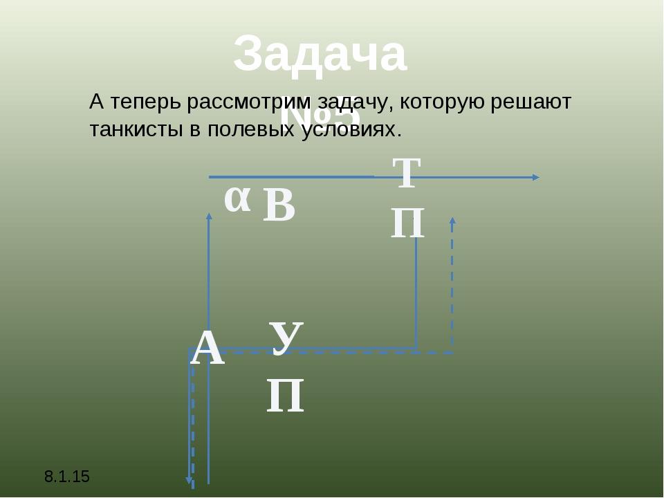 Задача №5 А теперь рассмотрим задачу, которую решают танкисты в полевых услов...