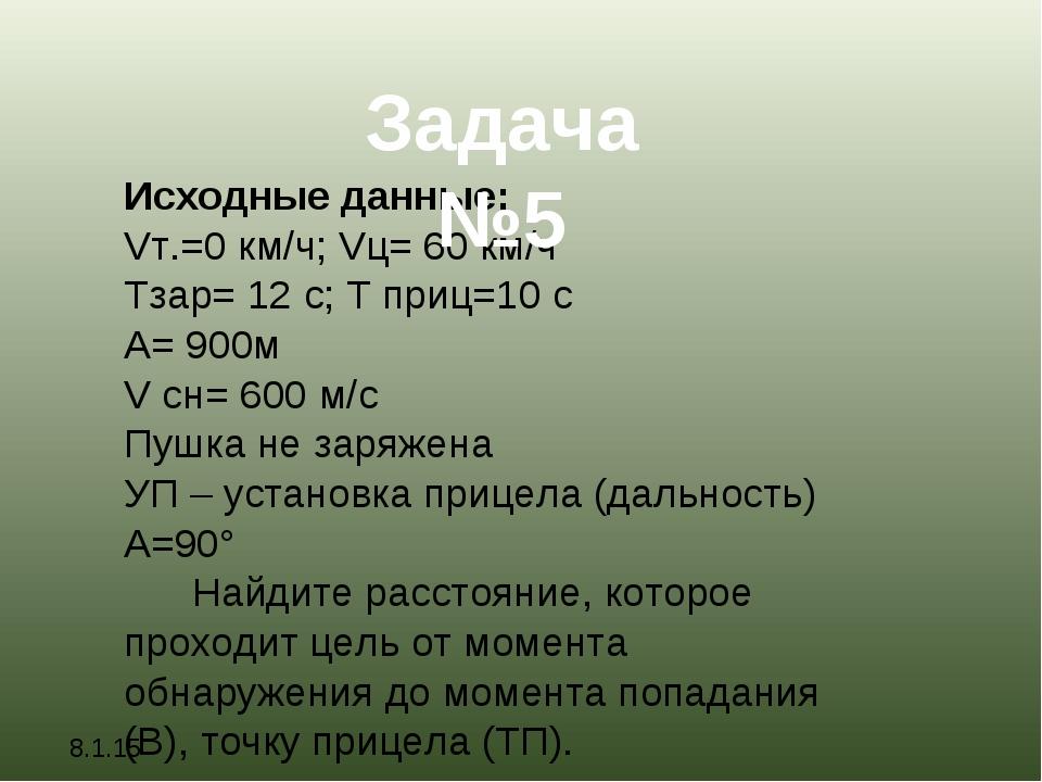 Исходные данные: Vт.=0 км/ч; Vц= 60 км/ч Tзар= 12 с; T приц=10 с А= 900м V сн...
