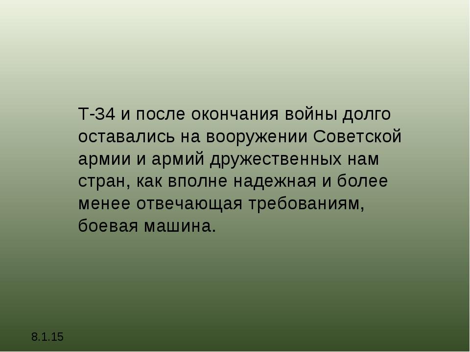 Т-34 и после окончания войны долго оставались на вооружении Советской армии и...