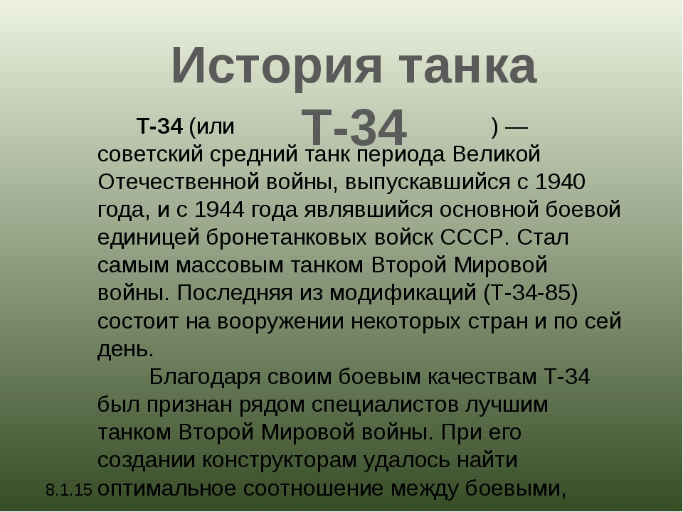 История танка Т-34 T-34 (или «три́дцатьчетвёрка»)—советский средний танк пер...