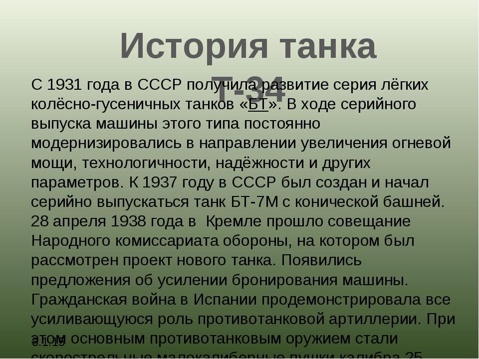 История танка Т-34 С 1931 года в СССР получила развитие серия лёгких колёсно-...