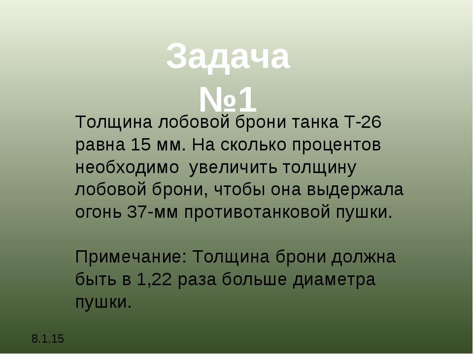 Толщина лобовой брони танка Т-26 равна 15 мм. На сколько процентов необходимо...