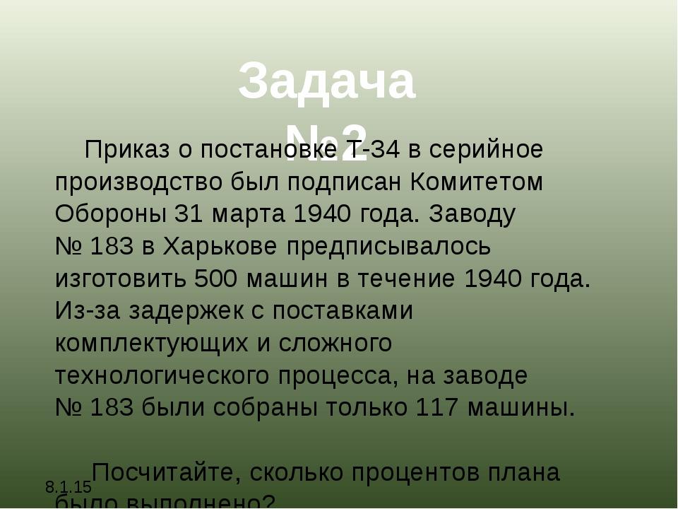 Задача №2 Приказ о постановке Т-34 в серийное производство был подписан Комит...