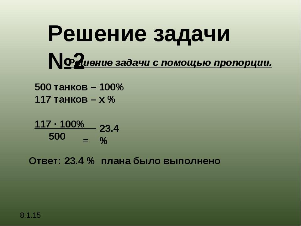 Решение задачи №2 Решение задачи с помощью пропорции. 500 танков – 100% 117 т...