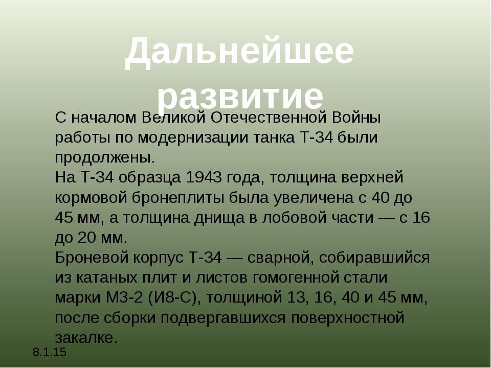 С началом Великой Отечественной Войны работы по модернизации танка Т-34 были...