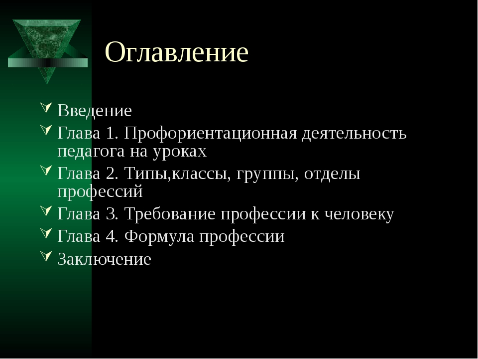 Оглавление Введение Глава 1. Профориентационная деятельность педагога на урок...