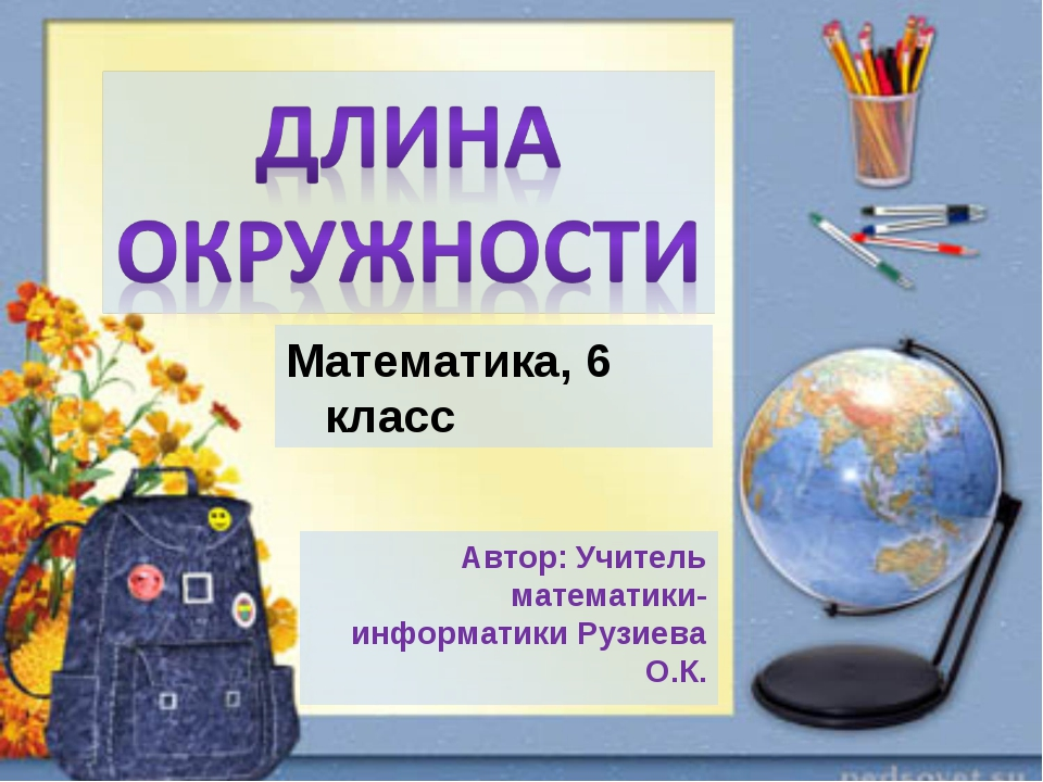 Математика, 6 класс Автор: Учитель математики-информатики Рузиева О.К.