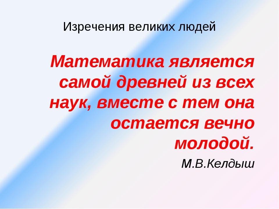 Изречения великих людей Математика является самой древней из всех наук, вмест...