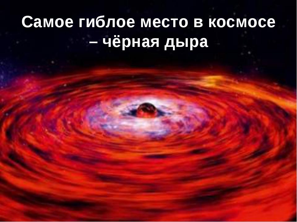 Самое гиблое место в космосе – чёрная дыра