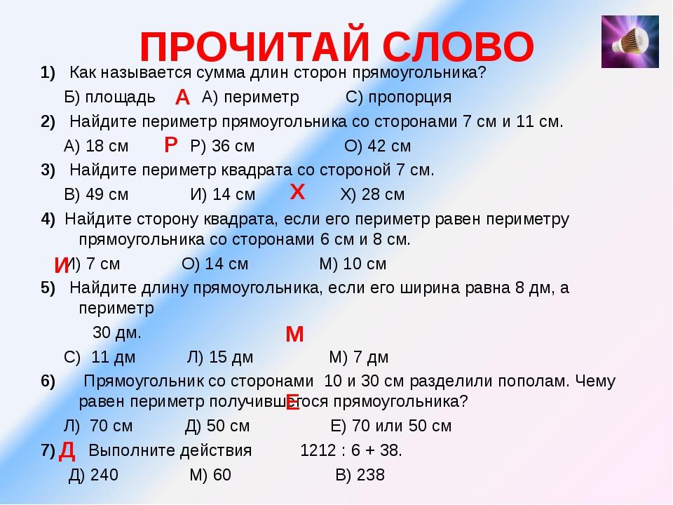 ПРОЧИТАЙ СЛОВО 1) Как называется сумма длин сторон прямоугольника? Б) площадь...