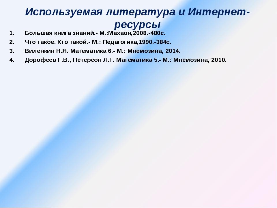 Используемая литература и Интернет- ресурсы Большая книга знаний.- М.:Махаон,...